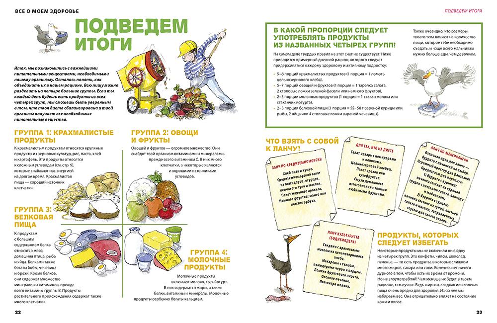 как приготовить кашу для толстолоба