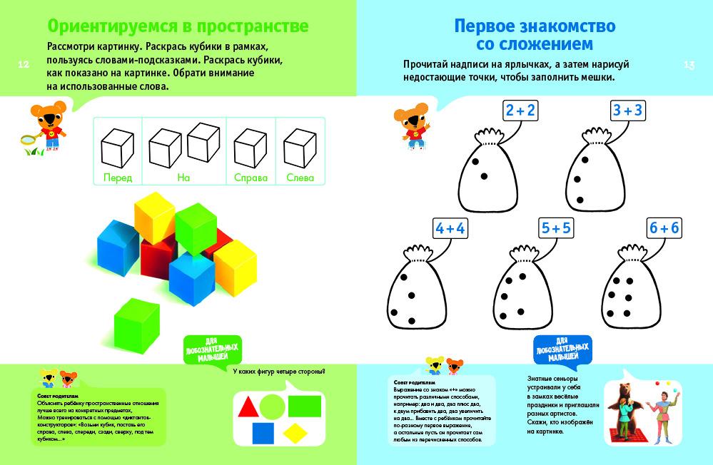 Щербакова Е.и Знакомимся С Математикой Планирование
