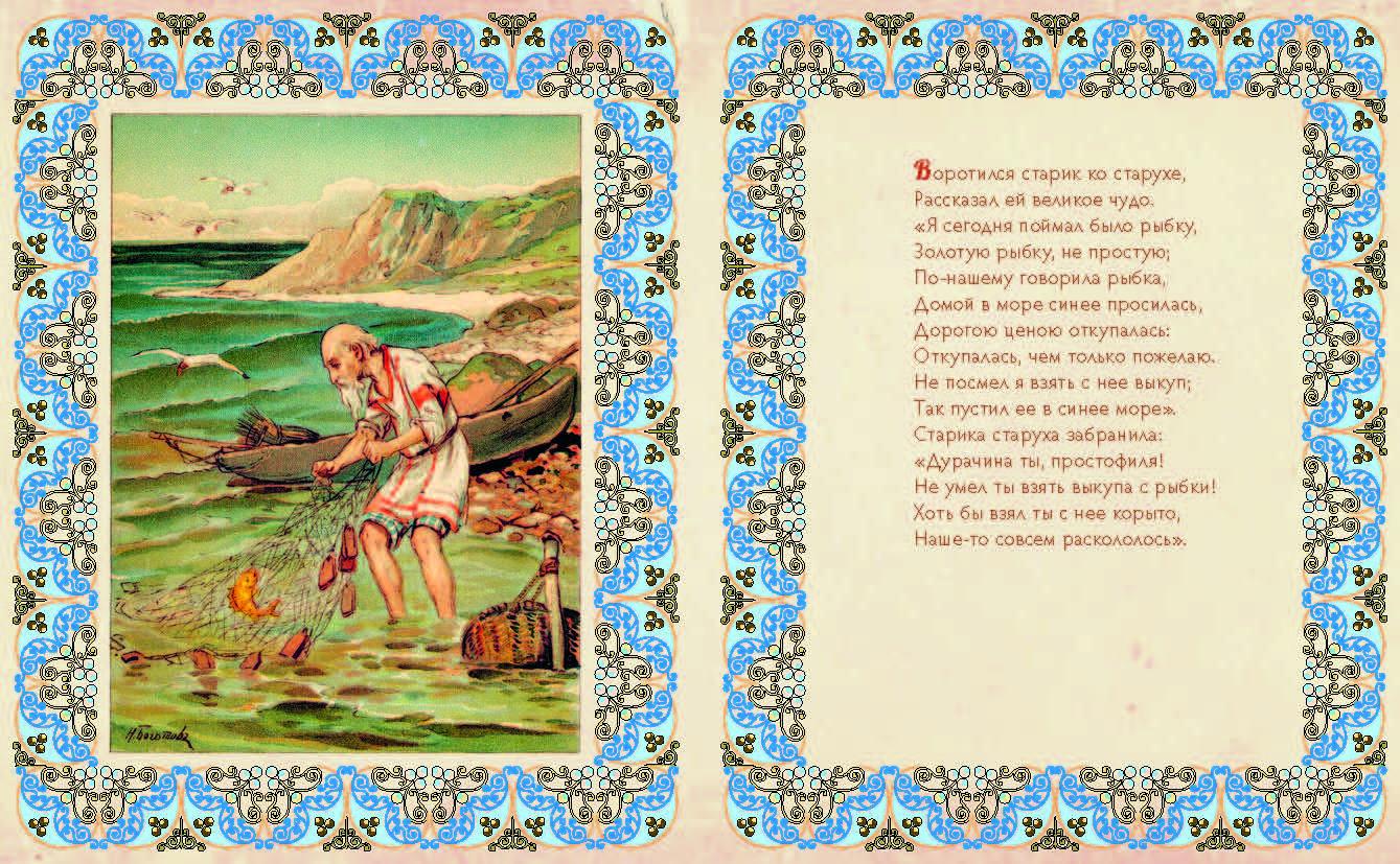 пушкин сказка о рыбаке и рыбке текст тесто для
